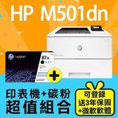 【印表機+碳粉延長保固組】HP LaserJet Pro M501dn 黑白高速雷射印表機+CF287A 原廠黑色碳粉匣