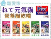 ☆寵愛家☆Kittiwake吉諦威 元氣吉祥貓 超大包貓飼料18公斤