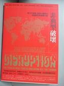 【書寶二手書T1/社會_JNF】非典型破壞-西方不認識、資源大轉移的四個新世界顛覆力量