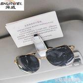 車載眼鏡夾汽車太陽鏡盒架墨鏡支架多功能車用遮陽板收納卡片夾子 免運