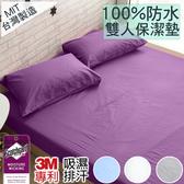 防水保潔墊/ 台灣製造 3M吸濕排汗專利 100%防水保潔墊-雙人-紫 /伊柔寢飾