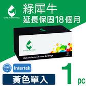 [Greenrhino 綠犀牛]for HP CE262A (648A) 黃色環保碳粉匣