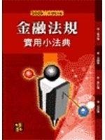 二手書博民逛書店 《金融法規實用小法典》 R2Y ISBN:9578144571│高點‧來勝文化事業有限公司