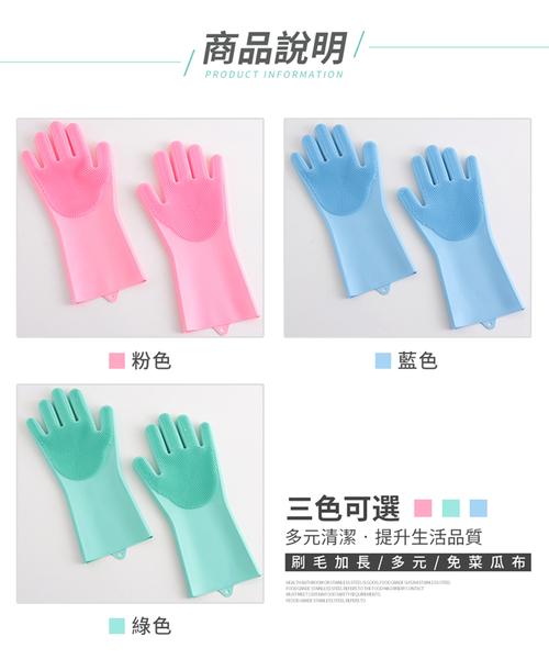 矽膠刷 菜瓜布 防護手套 防水 防燙 寵物洗澡 ★魔術清潔矽膠手套 (3色選) NC17080420 ㊝加購網