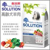 【買7.5kg送1.5kg】*KING WANG*耐吉斯SOLUTION-高齡犬/羊肉+田園蔬果飼料-7.5kg