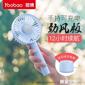 yoobao羽博手持風扇便攜式小型迷你電風扇手拿宿舍學生風扇小風扇 創意空間