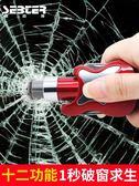 SEBTER汽車破窗器多功能安全錘車用消防車載逃生錘救生錘工具  可可鞋櫃