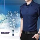 【抗皺冰絲】休閒襯衫 時尚涼感襯衫 潮流男短袖襯衫 2款 M-3XL碼【C32022】