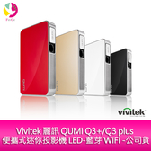 分期零利率 Vivitek 麗訊 QUMI Q3+/Q3 plus 便攜式迷你投影機 LED-藍芽 WIFI -公司貨