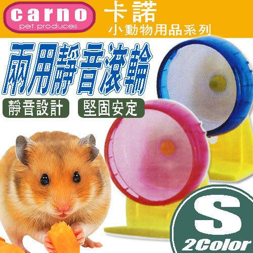 【 zoo寵物商城 】CARNO》卡諾小動物用品兩用靜音滾輪-S(2款顏色)