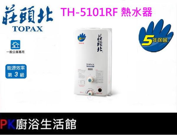 ❤PK廚浴生活館 實體店面❤高雄莊頭北熱水器-TH-5101RF 10L智慧控溫型