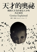 (二手書)天才的奧秘:揭開天才為什麼是天才的真正原因Genius Explained