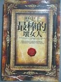 【書寶二手書T6/歷史_HAH】歷史上最棒的壞女人_高燕