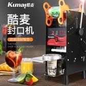 奶茶店封口機手動商用飲料壓杯機豆漿紙塑膠18釐米高杯90/95口徑新年禮物 韓國時尚週