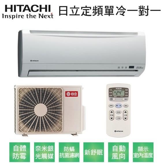 【YUDA悠達集團】1.5噸5-7坪HITACHI日立分離式冷氣RAS/RAC40UK定頻單冷一對一