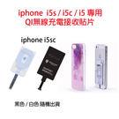 i5sc  iphone 5s / 5c / 5 QI無線充電接收貼片