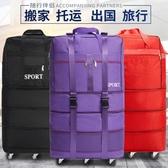 158航空托運包 大容量出國留學旅行箱飛機托運箱萬向輪摺疊行李包 喵小姐