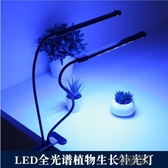 植物燈補光燈調光分色循環定時兩頭夾子植物燈 街頭布衣
