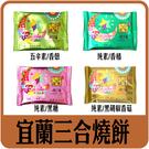 【佳瑞發‧宜蘭三合燒餅/單包裝】鹹甜酥脆...