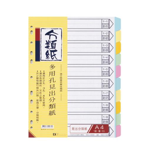 A4多用孔10段分段紙(TI11-0010) 另有生活雜物 溫馨小物 鑰匙圈 禮物禮品批發零售 DATABANK