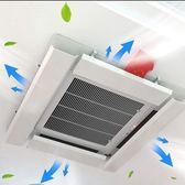 中央冷氣擋風板防直吹導風板罩吸頂機出風口擋冷風調節防風擋板檔  名購居家  igo