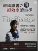 【書寶二手書T5/進修考試_OKP】韓國讀書之神超效率讀書法_姜聲泰