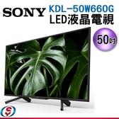 【新莊信源】50吋【Sony 索尼】 高畫質數位液晶電視KDL-50W660G
