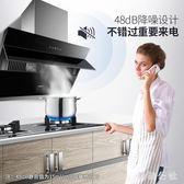 220V 家用抽煙機 側吸式油煙機 廚房大吸力脫排吸煙機小型除煙機 CJ5177『美鞋公社』