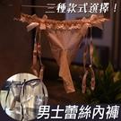 歐美性感蕾絲吊襪帶舒適鏤空百搭三角內褲吊帶情趣男絲襪【XH_】