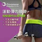 【南紡購物中心】Goannar 隱形腰包 運動貼身腰包