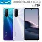 VIVO Y20 (4G/64G) 三鏡頭三卡槽6.51吋大電量手機