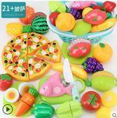【主圖款】可切水果兒童玩具女孩蔬菜切切樂