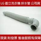 LG耗材 直立式洗衣機 排水管...