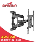 Eversun AW-S50 32-65吋液晶電視螢幕手臂架