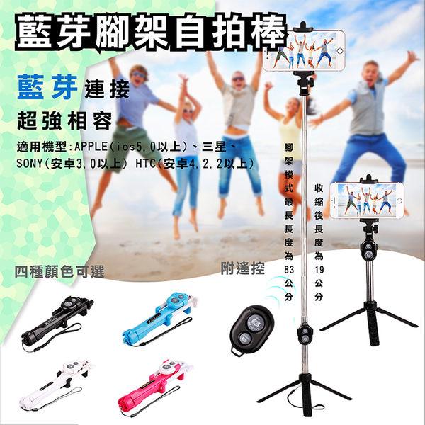 攝彩@藍芽腳架自拍棒 自拍棒 腳架 多功能 藍芽 摺疊自拍棒 自拍器 自拍桿 三腳架 自拍神器