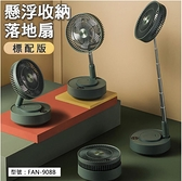 【標配版】9.7吋懸浮收納落地扇 伸縮折疊 磁吸遙控 定時功能 USB充電 桌立扇 循環扇 FAN-908B