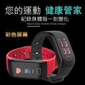 彩色屏幕 現貨 大字體 血氧 血壓 心率 智慧手環 手錶 智能手環 支援 FB/Line  [NT1-93]