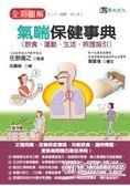 全彩圖解氣喘保健事典