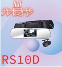 【曼哈頓】 RS10D 雙鏡頭高畫質後視鏡行車記錄器