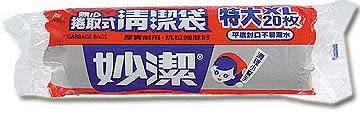 妙潔-無心捲筒垃圾袋 特大 20枚 80*90cm