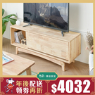 【Shenshan】安東妮雅簡約質感原木4尺電視櫃/H&D東稻家居