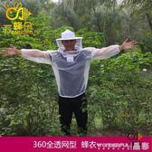 防蜂服  360度透氣防蜂服蜜蜂防護手套半身透氣防蜂衣蜜蜂帽防服 晶彩生活