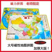 大號磁力中國地圖拼圖中學生磁性地理政區世界地形兒童益智玩具    琉璃美衣