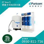 【津聖】普家康淨水 FT line 5 便捷卡式RO淨水器