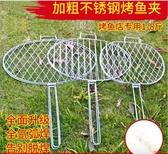 不銹鋼烤魚夾 加粗大號烤魚網商用烤魚夾子戶外燒烤工具烤3-6斤魚 交換禮物 YYP