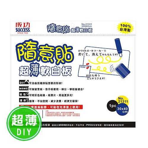 成功隨意貼超薄軟白板(30x40cm)