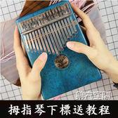 拇指琴 卡林巴琴拇指琴kalimba手指鋼琴卡淋巴琴17音初學者撥馬林巴琴克 第六空間