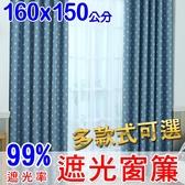 【橘果設計】成品遮光窗簾 寬160x高150公分 多款可選 捲簾百葉窗門簾羅馬桿三明治布料遮陽