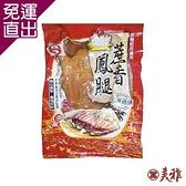 美雅 傳統蔗香鳳腿 X2包【免運直出】