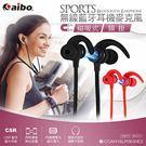 [哈GAME族]免運費 可刷卡 aibo BTU83 無線藍牙磁吸頸掛式運動耳機麥克風 磁吸式 無線耳機 藍牙耳機
